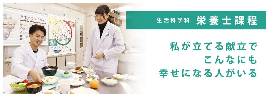 栄養士課程