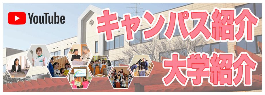 キャンパス紹介動画